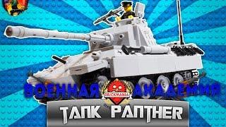 Lego Военная Академия #12/ Lego Military Academy #12/ Panther tank Brickmania