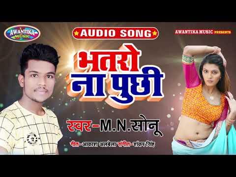 MN Sonu New Bhojpuri Song 2019 || भतरो ना पूछी || Bhatro Na Puchhi