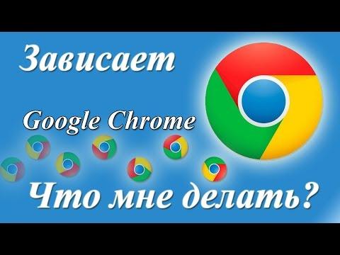 Зависает гугл хром, что делать?