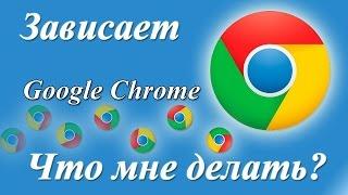 Зависает гугл хром, что делать?(Разбираем самые популярные проблемы, зависания браузера гугл хром и подбираем правильные решения ситуации..., 2015-05-08T14:22:27.000Z)