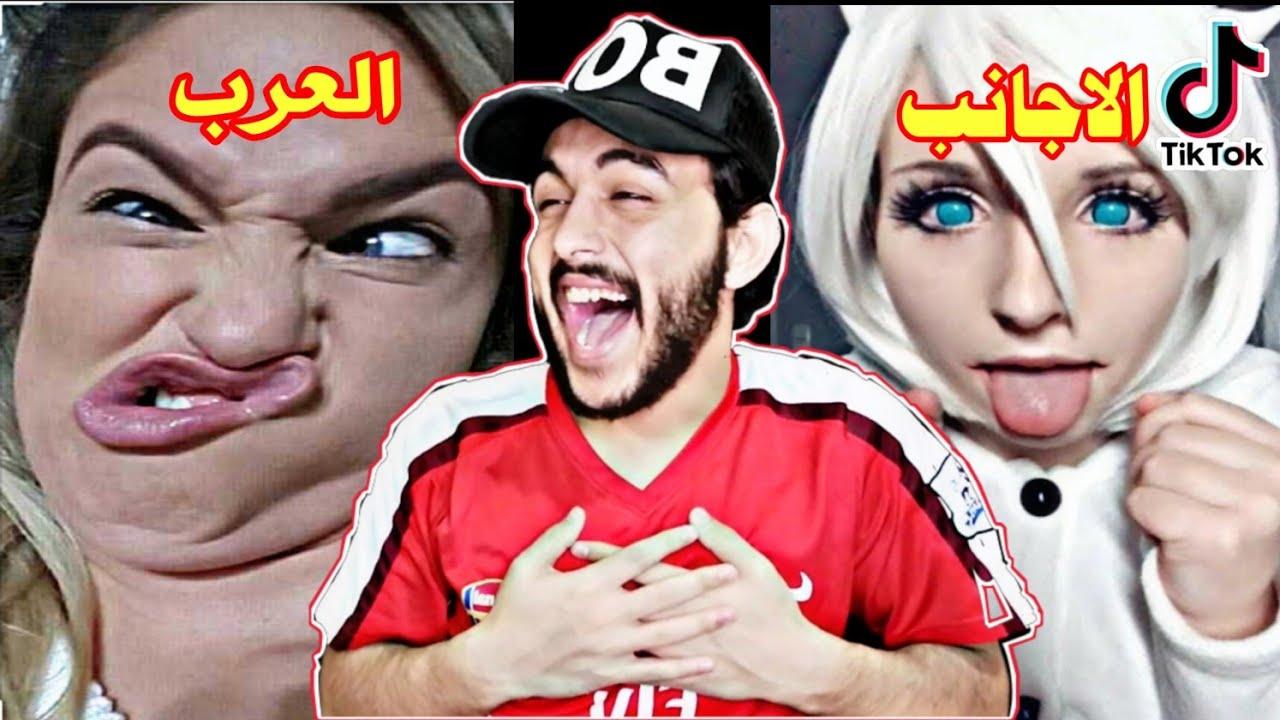 تحدي الضحك العرب ضد الأجانب بلتيك توك😂مميز