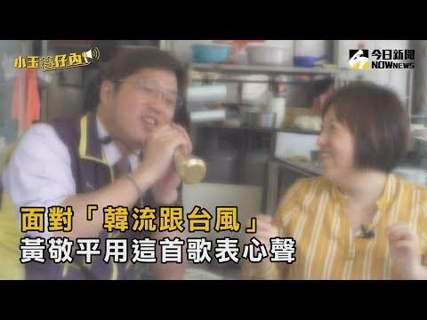 【#小玉巷仔內】面對「韓流跟台風」 黃敬平用「這首歌」表心聲