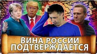 Вина России подтверждается  её плохой репутацией | Агрессию запада уже не сдержать |Великоросс