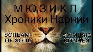 Мюзикл ХРОНИКИ НАРНИИ