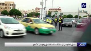 السير تحذر من ارتكاب مخالفات المسير بمواكب الأفراح - (3-8-2017)