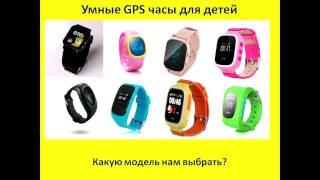 Сравнение детских GPS часов. Различия цены и качества на рынке