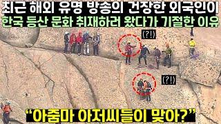 최근 해외 유명 방송의 건장한 외국인이 한국 등산 문화…