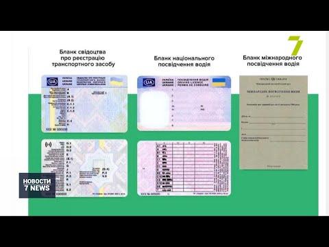 Новости 7 канал Одесса: Новые образцы водительских удостоверений