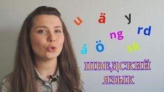 Шведский язык: Произношение #2