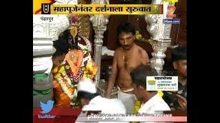 Anandwari | Pandharpur Warkari Taking Darshan Of Vithu Mauli