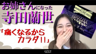 昨年末開かれたアンダーライブについて語ってくれました。 可愛い蘭世さんもすっかり乃木坂のお姉さん…