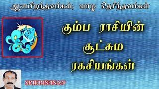 ராசியின் ரகசியங்கள் | கும்ப ராசி ரகசியங்கள் | Kumba Rasi Rakasiyangal | Aquarius secret