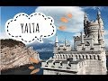 Осенняя Ялта / Autumn Yalta :)