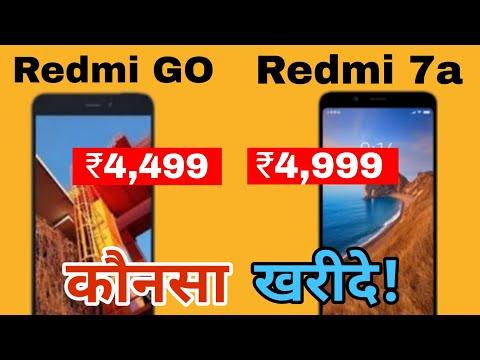 Redmi 7a VS Redmi GO Comparison | konsa Kharidne?