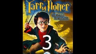 Гарри Поттер и Тайная Комната Прохождение Часть 3