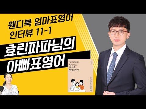 효린파파 성기홍님 인터뷰 1부-효린파파와 함께하는 참 쉬운 엄마표영어