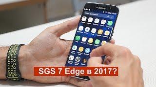 samsung Galaxy S7 edge ПОСЛЕ года использования / стоит ли покупать в 2017?