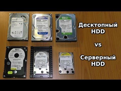 Отличия серверных жестких дисков от десктопных