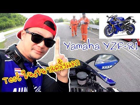ทดลองขับ YAMAHA YZF-R1 ที่สนามพีระพัทยา เป็นครั้งแรก : Layzaracing