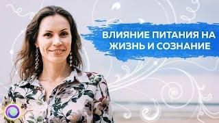 ВЛИЯНИЕ ПИТАНИЯ НА ЖИЗНЬ И СОЗНАНИЕ – Екатерина Самойлова