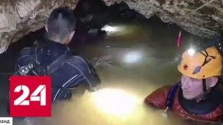 Спасательная операция в пещерном лабиринте:  до свободы - пять километров - Россия 24