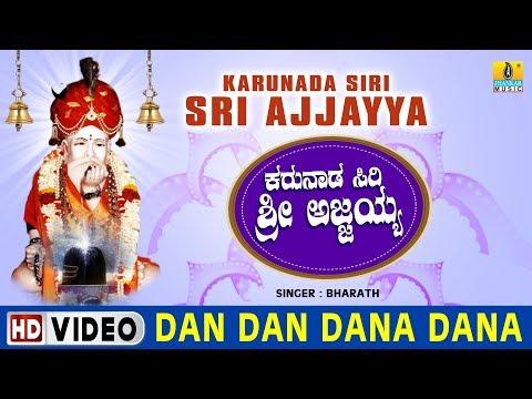 Dan Dan Dana Dana - Karunada Siri Sri Ajjayya - Kannada Devotional Song