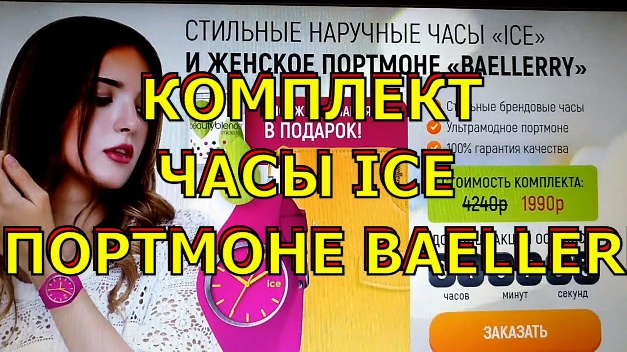 f3414e035559 Набор стильные часы ice и женское портмоне baellerry. - YouTube