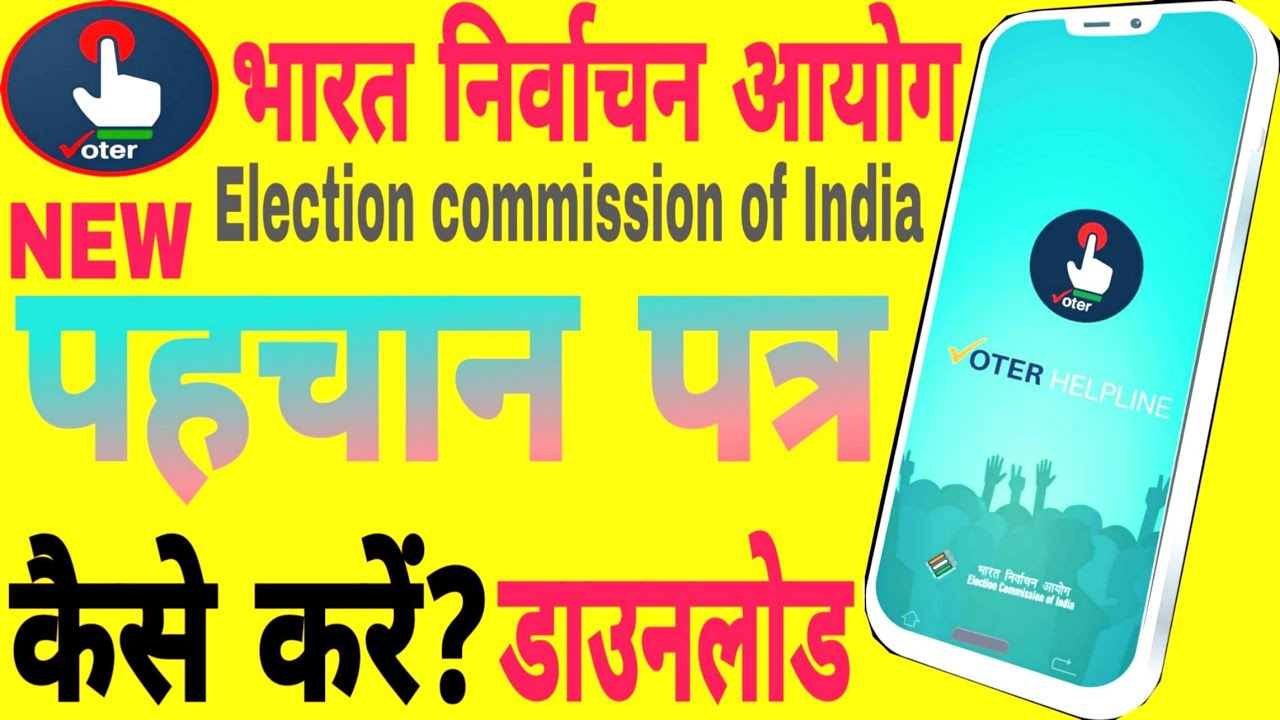 how to check  download new voter id card  नया पहचान
