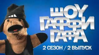 Шоу Гаффи Гафа / 2 сезон / 2 выпуск