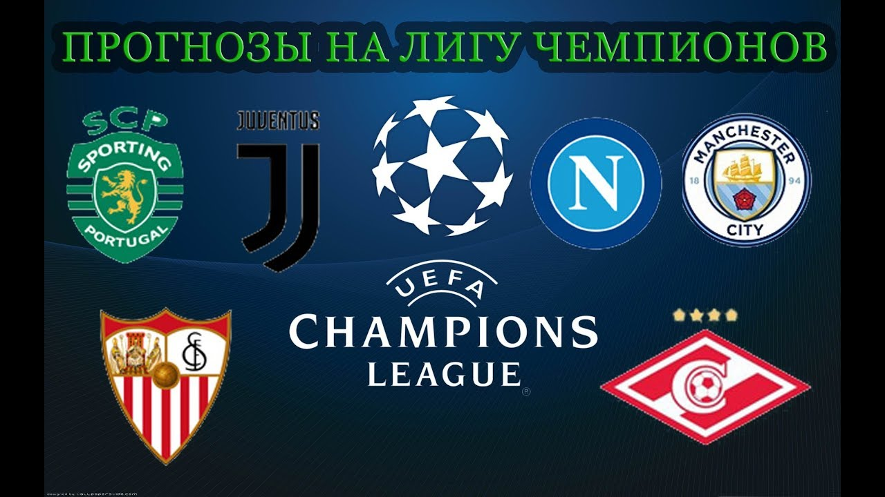 прогнозы на матчи лиги чемпионов от генича