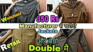 Wholesale मै लेदर जैकेट 350 Rs से शुरू // Ladies & gents  Directly From Manufacturer