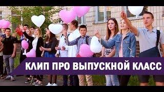 Школьный фильм про выпускной
