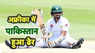 SAvsPAK: South Africa beat Pakistan by nine wickets to clinch series | SportsTak
