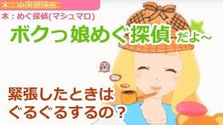 はぴふり!東雲めぐちゃんのお部屋♪【9/13朝配信】
