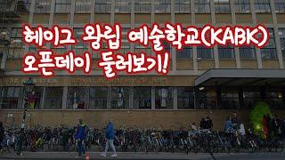 헤이그 왕립 예술학교 (KABK) 오픈데이 둘러보기!