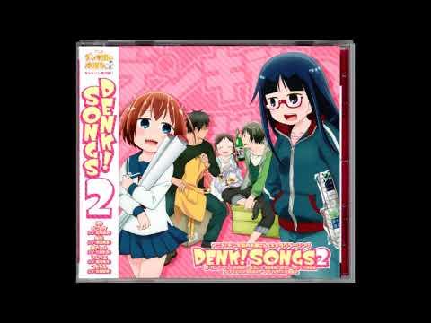 Denki-Gai No Honya-san CD DENK! SONGS 2 [Album Without Karaoke]