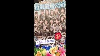 20171202 AKB48 柏木由紀 加藤玲奈 木﨑ゆりあ 小嶋菜月 込山榛香 篠崎...