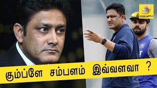 Anil Kumble became second most expensive coach of India | Latest Tamil News