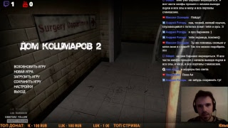 Half Life 2 - Nightmare House 2 Mod