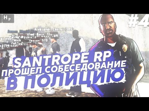 SANTROPE RP #4 ПРОШЕЛ СОБЕСЕДОВАНИЕ В SFPD?!  | SAMP MOBILE | SANTROPE RP |
