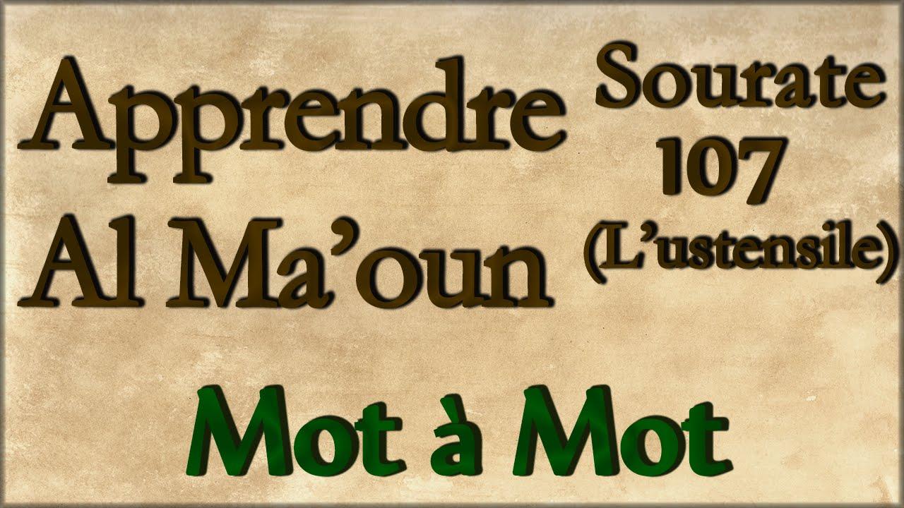 Extrêmement Apprendre sourate 107 Al ma'un (al maoune) Mot à Mot pour débutant  RY14
