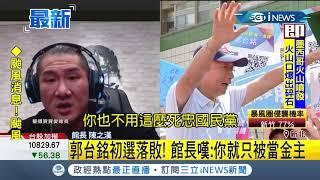 #iNEWS最新 郭台銘初選落敗 館長直播嘆