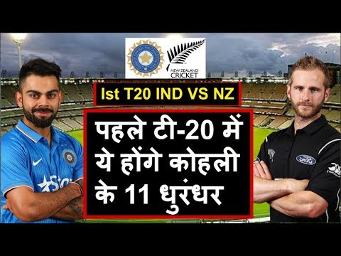 India vs New Zealand 1st T20: Team India Playing XI In 1st T20 | Headlines Sports
