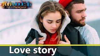 Миша и Даша Love Story фотосессия | Топ-модель по-украински