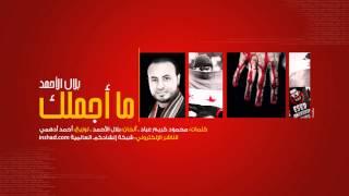 Ma Ajmalak - Bilal Al Ahmad | ما أجملك - بلال الأحمد