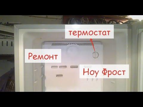 Диагностика холодильника ноу фрост своими руками