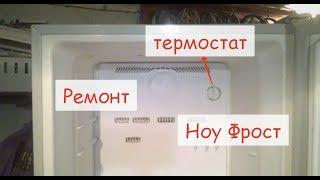 Ремонт Samsung No Frost с термостатом (механическое управление)