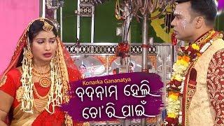 New Jatra Emotional Scene - Mun Tama Stree Heiparibi Nahin ମ…
