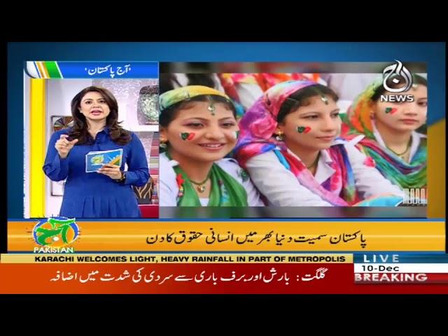 Aaj Pakistan With Sidra Iqbal | 10 December 2018 | Aaj News