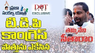 YSRCP Leader Sitharam Exclusive Interview | YS Jagan Praja Sankalpa Yatra Live Coverage | Dot News